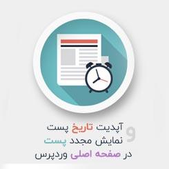 آپدیت و نمایش مجدد پست در صفحه اصلی وردپرس