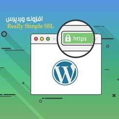 افزونه وردپرس Really Simple SSL ( فعال کردن گواهینامه امنیتی SSL )